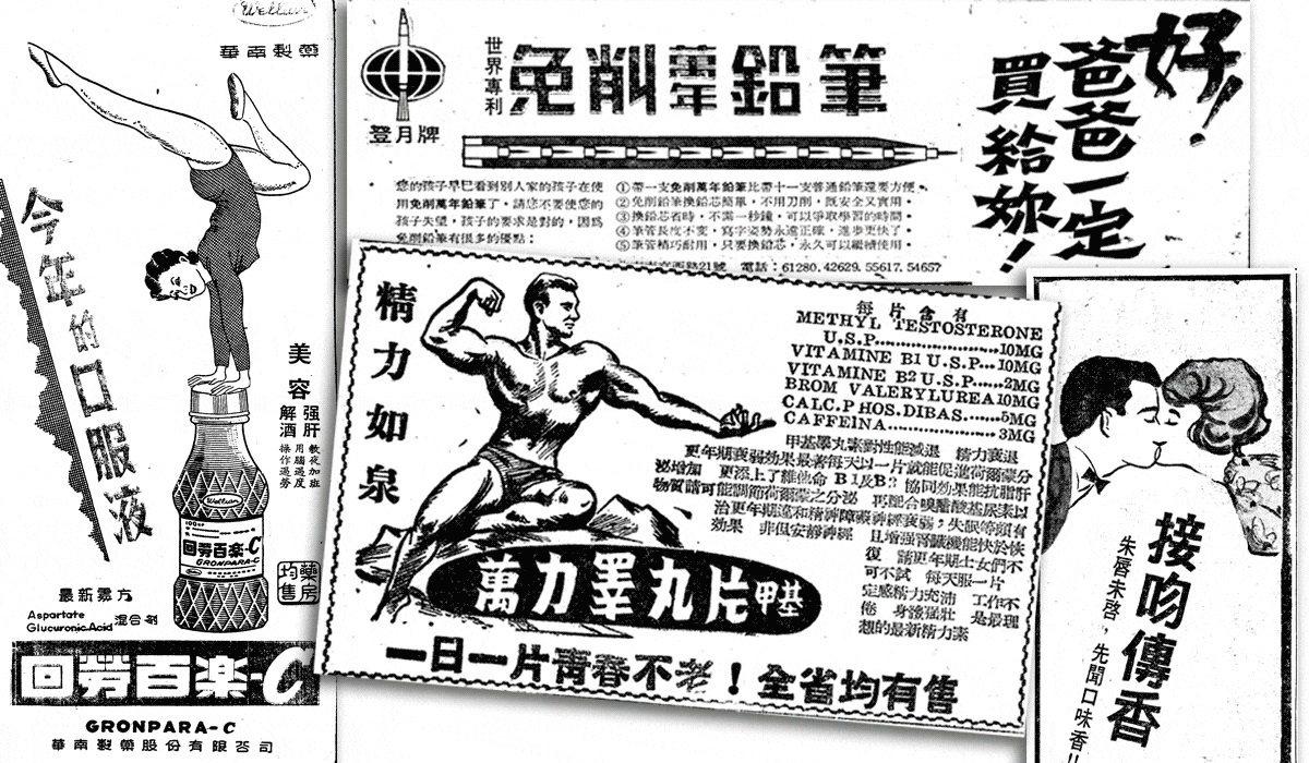 50、60年代幽默風趣的老報圖像 圖/報時光提供