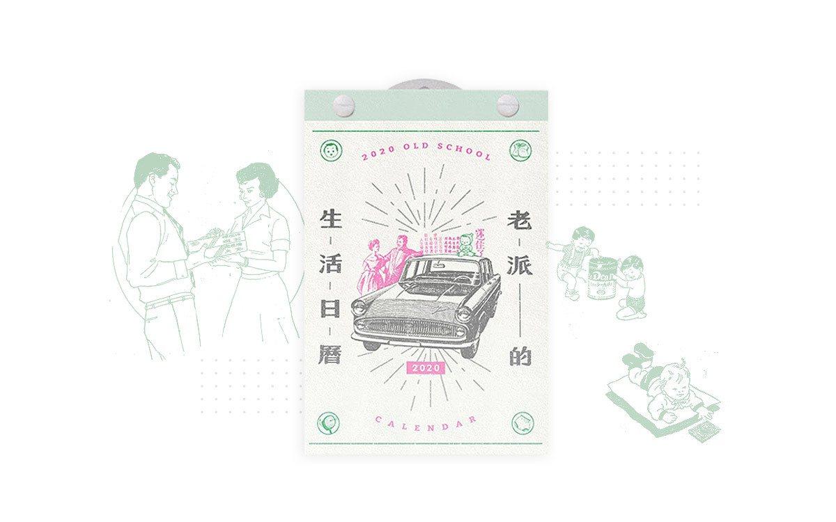 「2020老派的生活日曆」創意發想奠基在「找回初心」基礎上。圖片由「報時光」提供