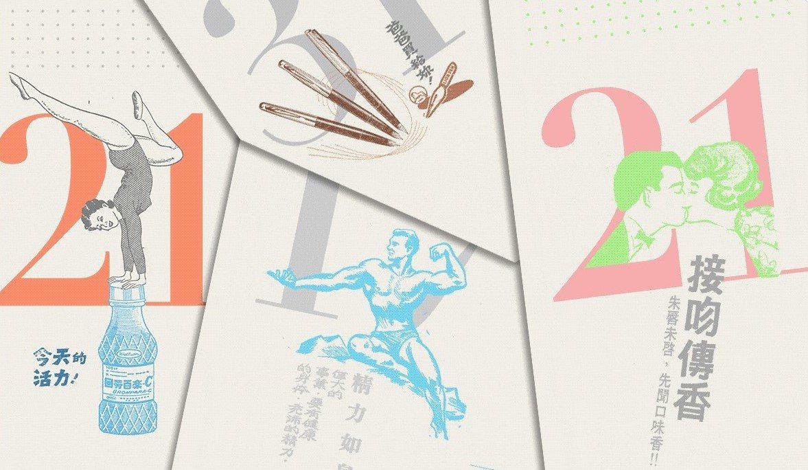 「2020老派的生活日曆」透過活化聯合報近70年的舊報圖像,讓老中青三代都能回味...