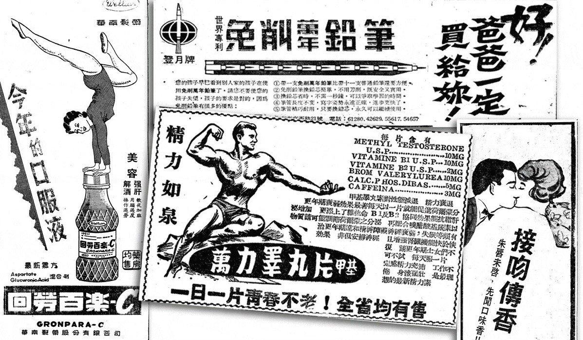 「2020老派的生活日曆」採用1951至1970年間近20年的老報廣告插畫素材,...
