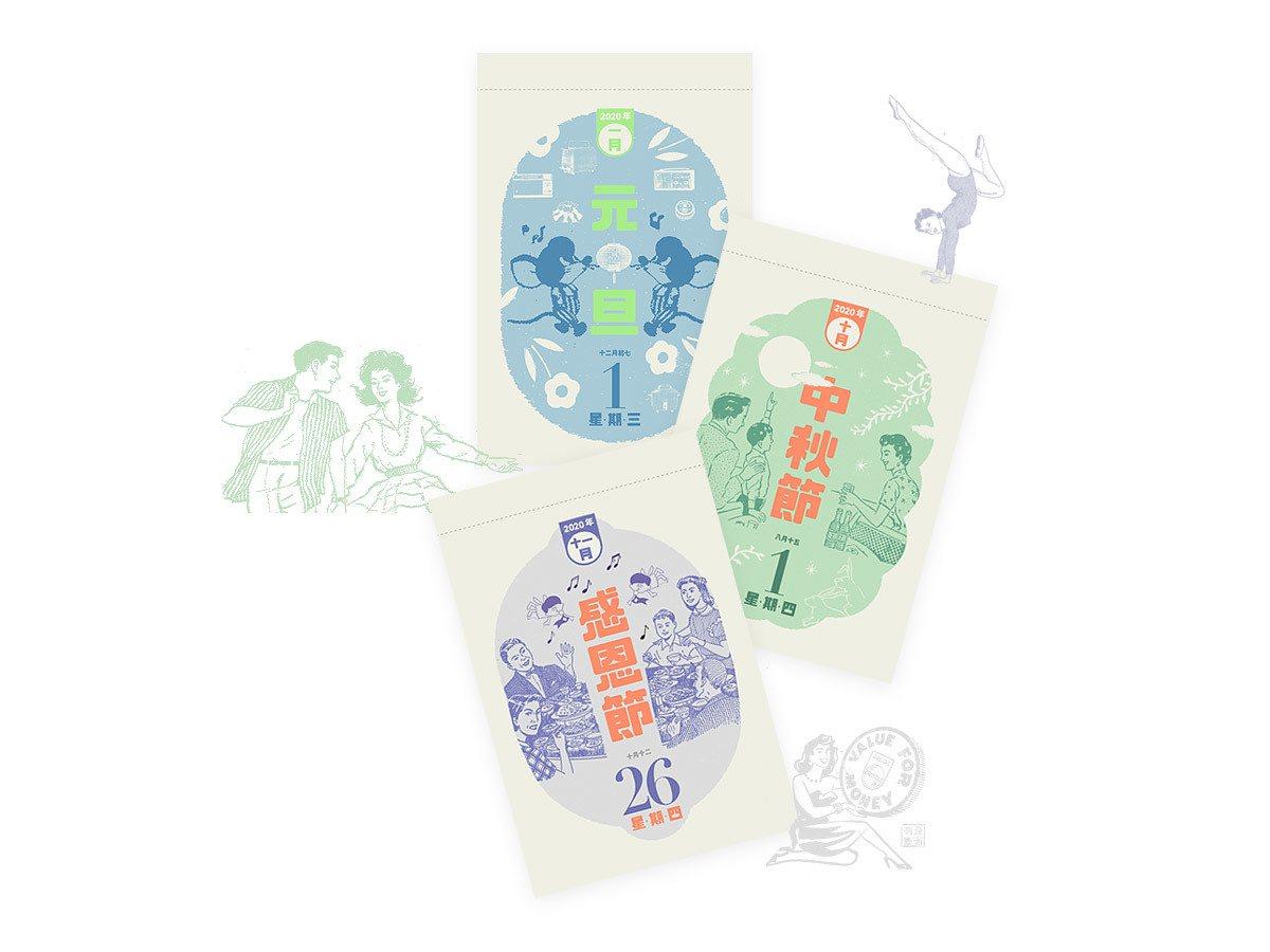 「2020老派的生活日曆」集結聯合報1951至1970年間近20年的老報廣告插畫...