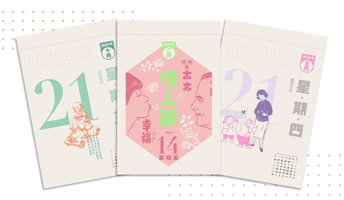 「2020老派的生活日曆」依月份設定12個與童心、初心相關主題,讓每次撕下日曆的...