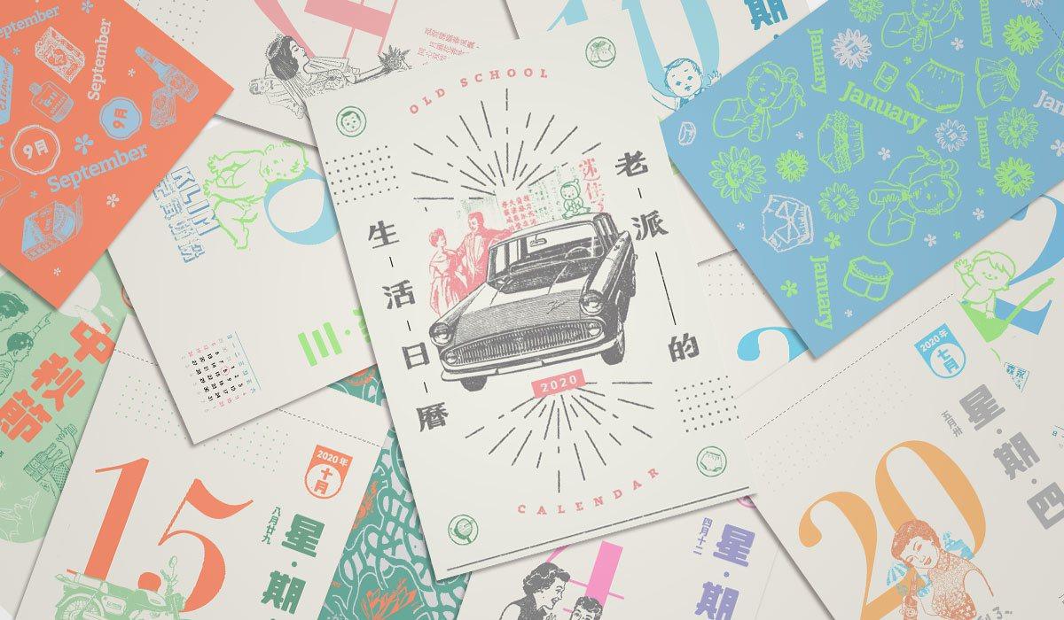 「2020老派的生活日曆」可見台灣50、60年代的日用百貨、文具用品、化妝品、保...