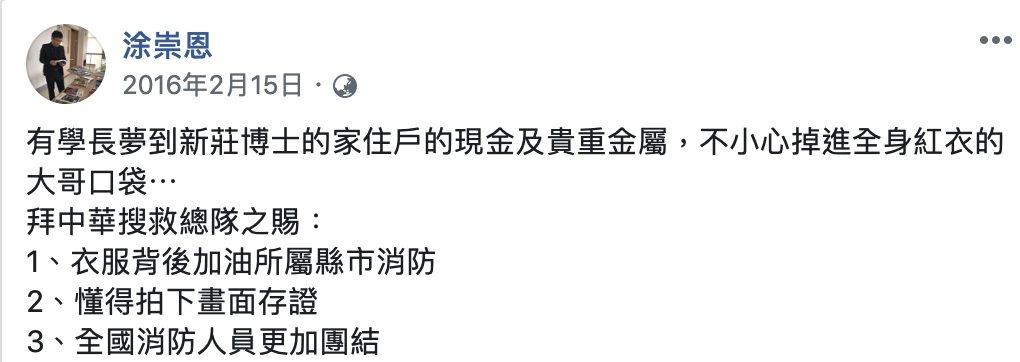 新北市消防局新聞聯絡人涂崇恩臉書發文挨告,台北地院判他應刊登道歉啟事。圖翻攝臉書