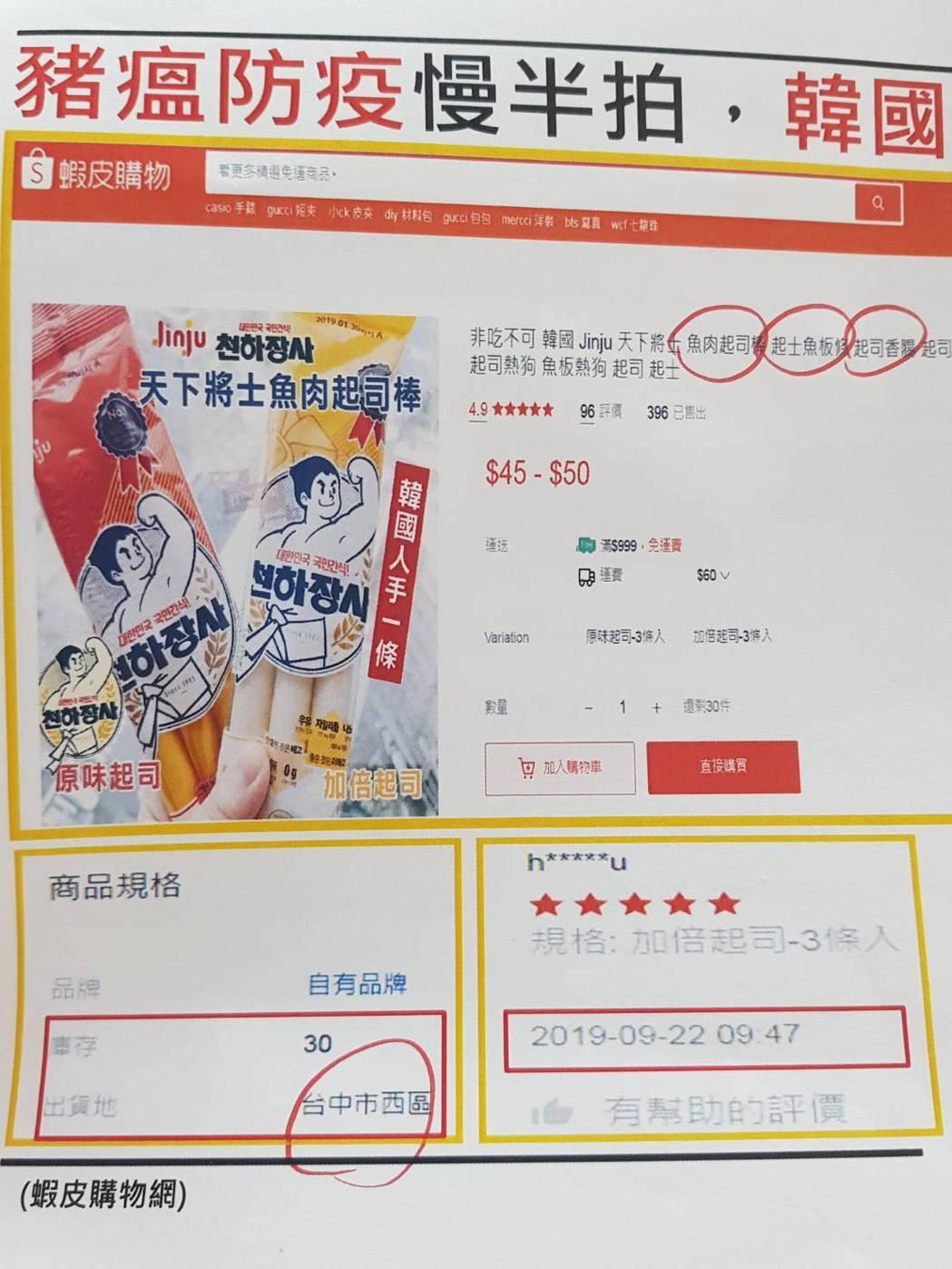 立委徐永明踢爆,南韓已經是非洲豬瘟疫區,但韓國來的魚肉起司棒裡面還有豬肉,卻仍在...