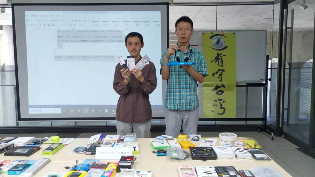 看守台灣協會今天公布,有高達八成五的充電線使用PVC材質。記者董俞佳/攝影