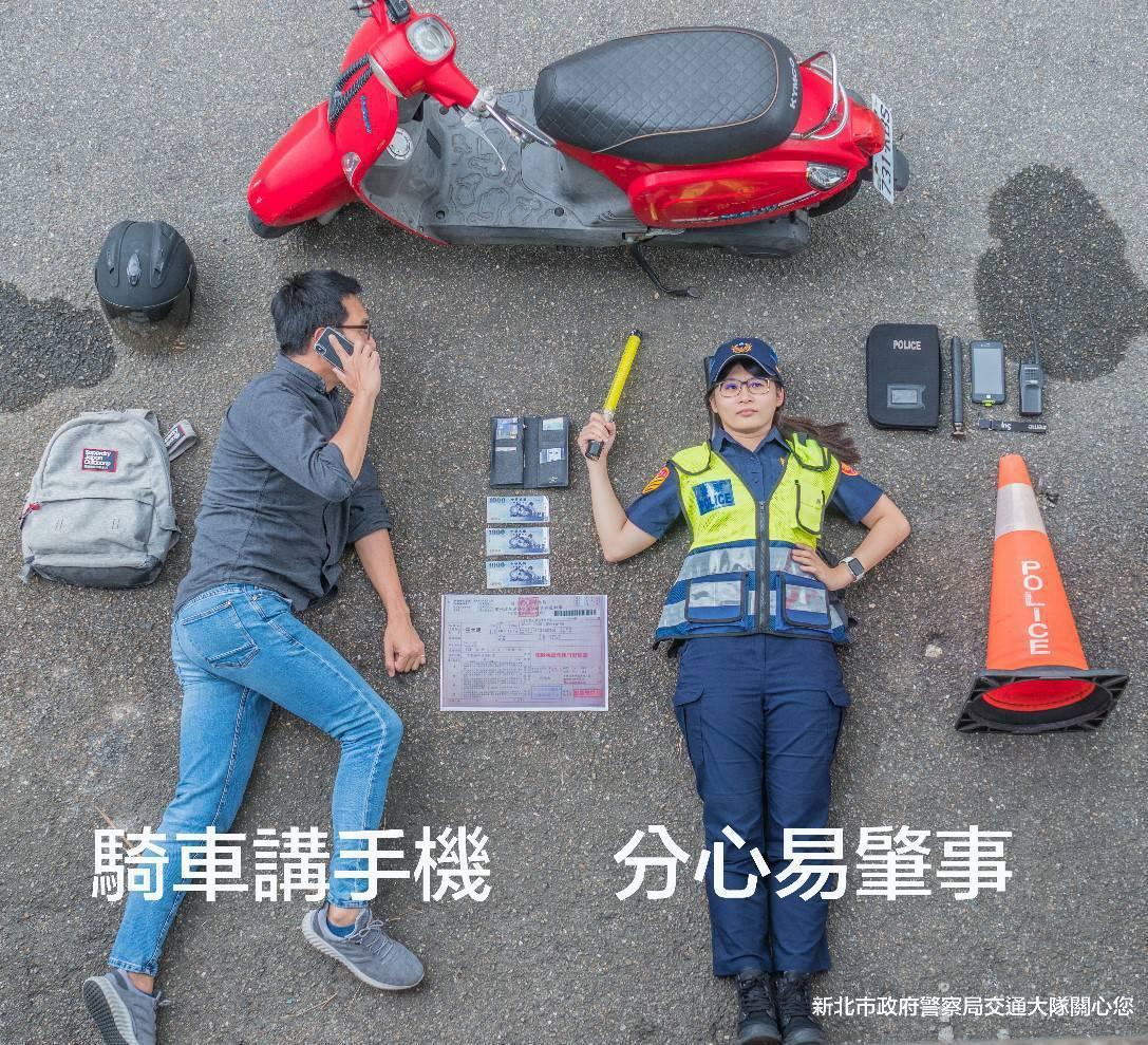 機車騎士講手機違規多,新北大開箱文有亮點,警方呼籲駕駛人於駕車或騎車時,切勿機不...