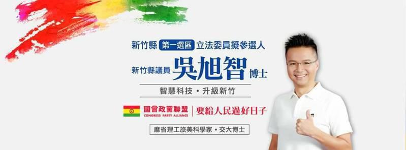 國會政黨聯盟竹縣議員吳旭智今天中午在臉書上宣布,他將參選2020年新竹縣第一選區的立法委員。圖/擷取自臉書