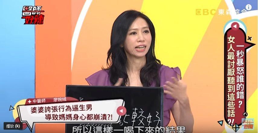中醫師上東森「醫師好辣」分享案例。圖/截自YouTube