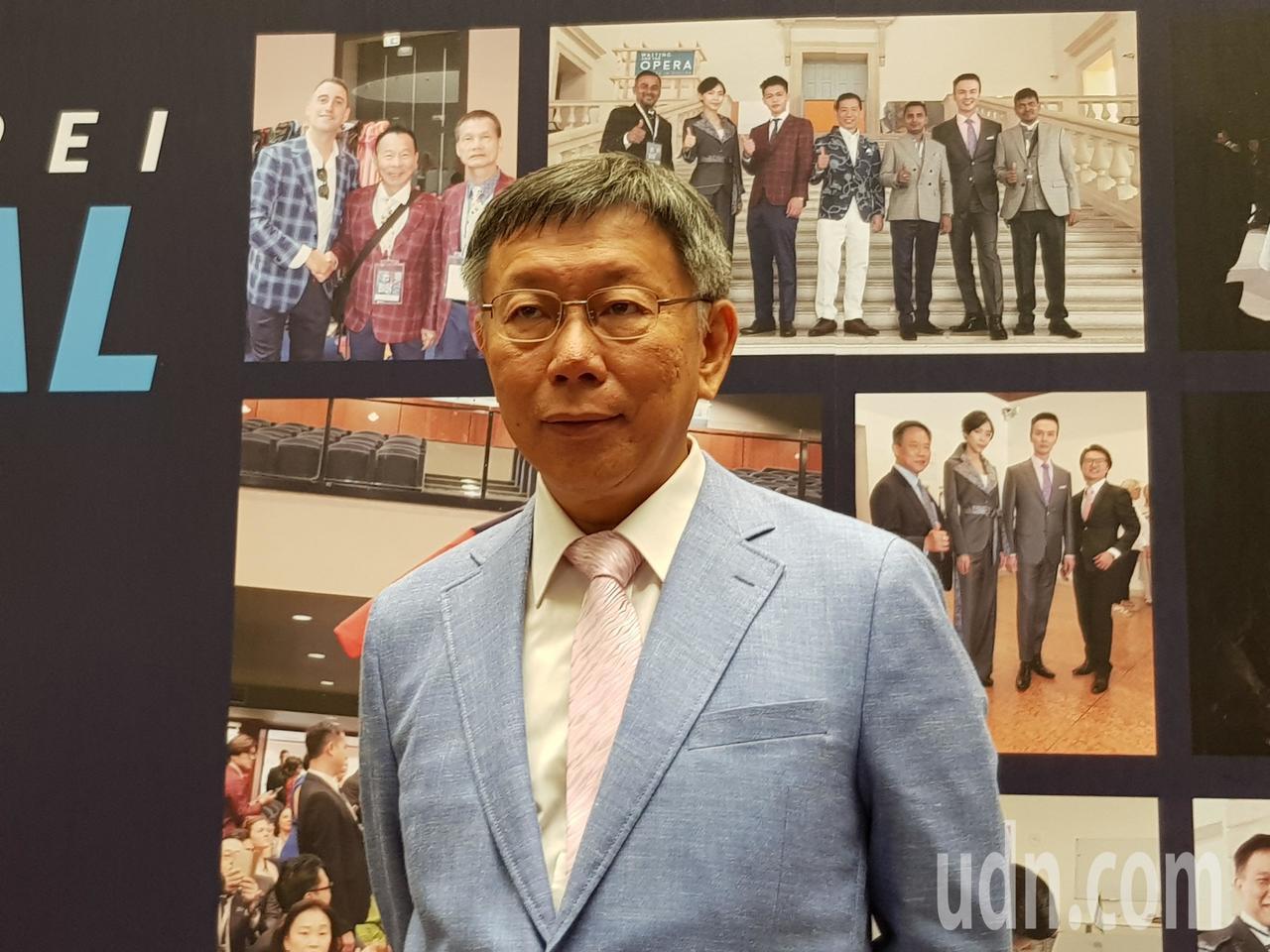 柯文哲今天下午出席「2019 Taipei正裝時刻」啟動活動後,再被媒體追問黨政...