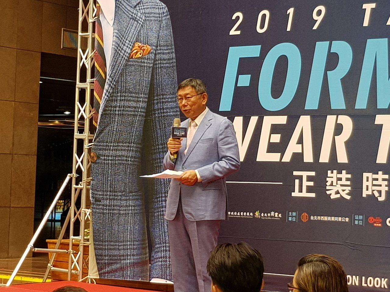 台北市西服商業同業公會舉辦「2019 Taipei正裝時刻」活動今在市府開跑,市...