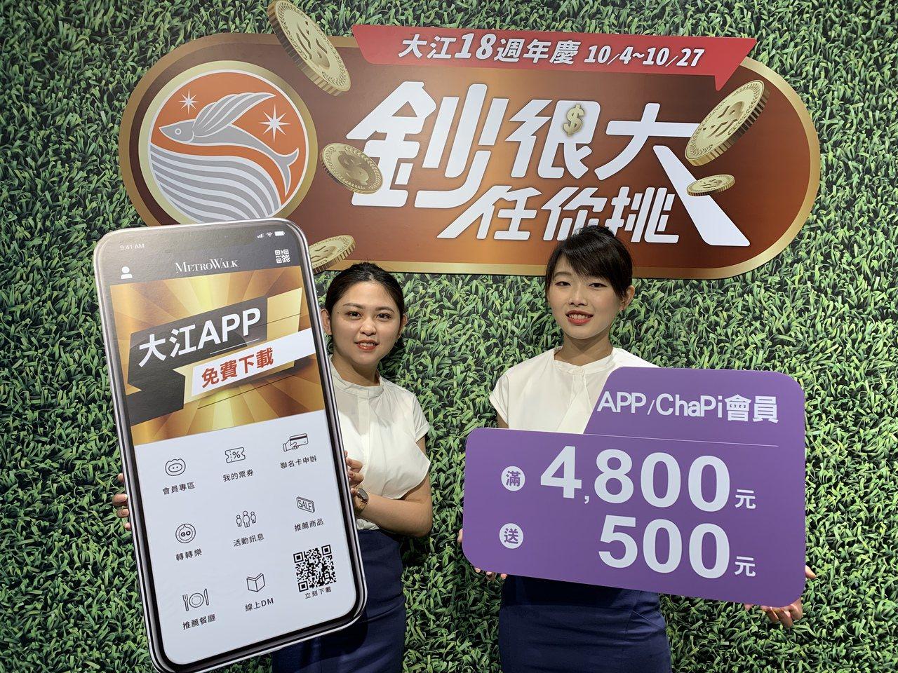 大江購物中心推出加入APP會員,單筆消費滿999送150、UNIQLO消費滿2,...