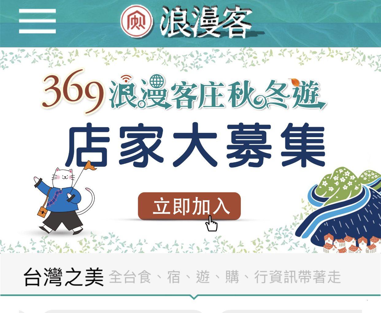 透過手機登入下載「浪漫客App」,就可以獲得一組新臺幣600元的電子旅遊券,將於...
