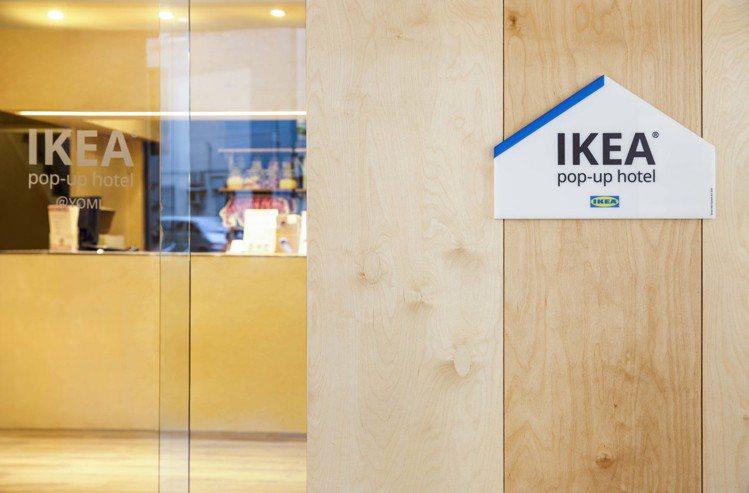 亞洲第一間IKEA pop-up hotel快閃旅店9月25日至11月30日登場...