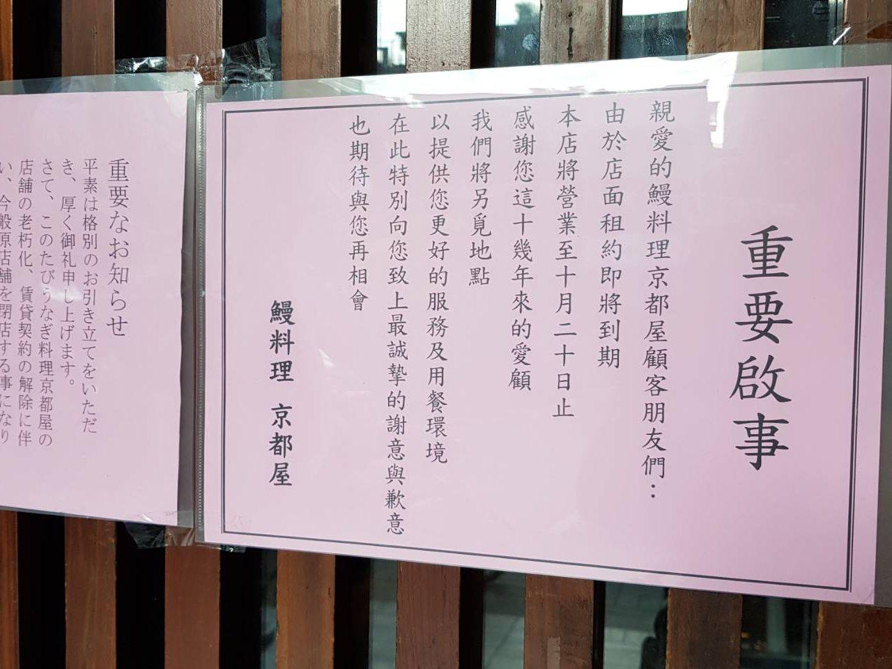 京都屋店門口已經發布歇業公告。記者陳睿中/攝影
