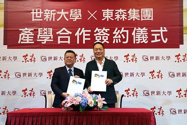 世新大學校長吳永乾(左)與東森集團總裁王令麟完成簽約,攜手合作,向在場媒體及嘉賓...