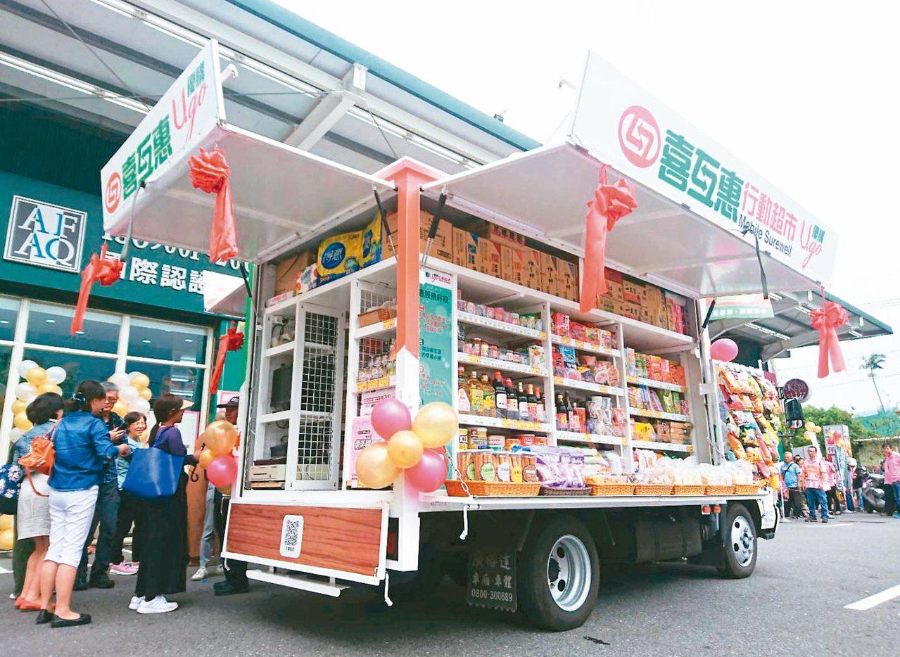 宜蘭山區部落購物不便,喜互惠推出「行動超市」,昨天正式營運。 記者羅建旺/攝影