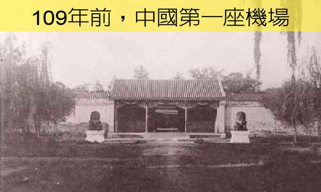 清末時作為皇家獵場的南苑大門。清政府1910年把南苑練兵場的一塊地改成飛機簡易跑...