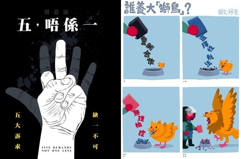 左圖文宣以中指來回應暴政;右圖則以諧音「私了」制作出香港傳說之鳥「獅鳥」。 圖/作者提供;取自阿塗