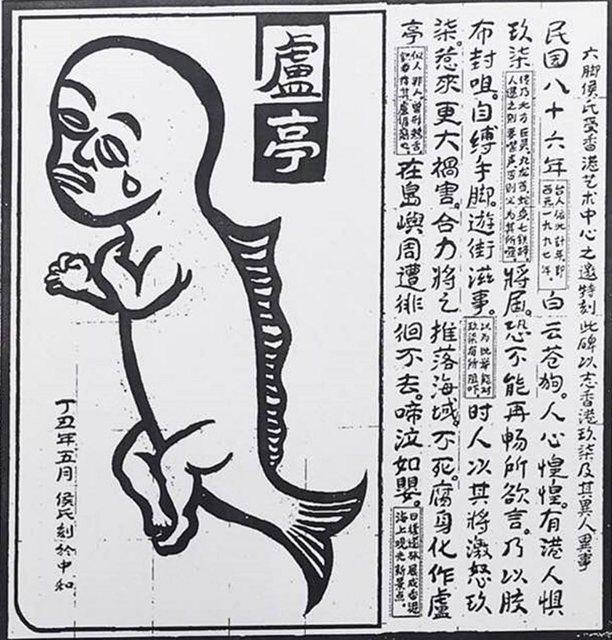 魚頭人身、半人半魚、寄生於水陸兩棲的盧亭人。 圖/作者提供