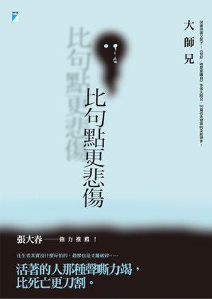 書名:《比句點更悲傷》作者:大師兄出版社:寶瓶文化出版時間:2019...