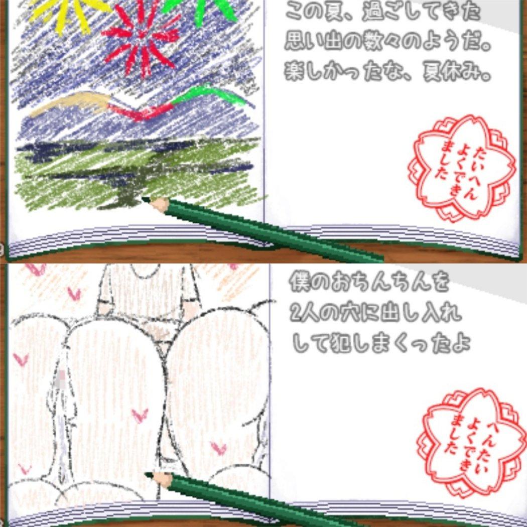 小學老師會幫主角的畫畫日記打評語,其實老師你也很想去鄉下住一晚吧。