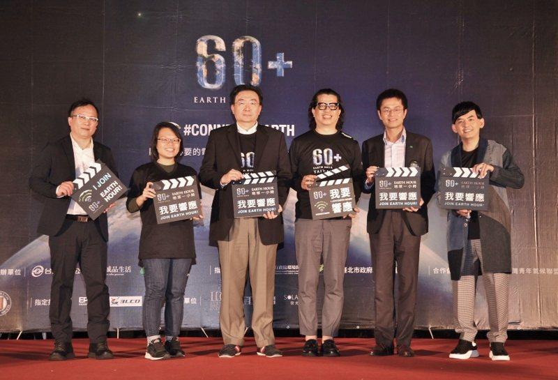 歐萊德響應減碳守護環境,每年在台灣主辦Earth Hour地球一小時關燈活動。 ...
