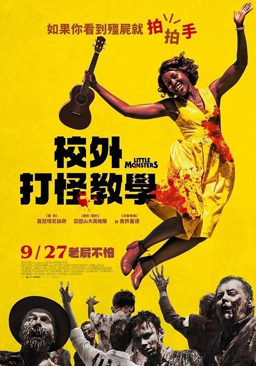 《校外打怪教學》中文海報,9月27日上映