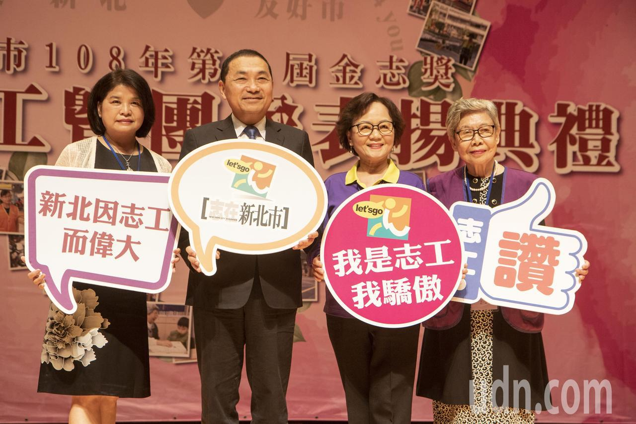 新北社會局今舉行金志獎表揚典禮,游林春子(右1)、張麗英(右2)、洪麗華(左1)...