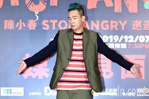陳小春「2019 STOP ANGRY」巡迴演唱會下午舉行台北站啟動記者會,這次是近十年來首度來台舉辦演唱會,演唱會將於10月12日開始售票。