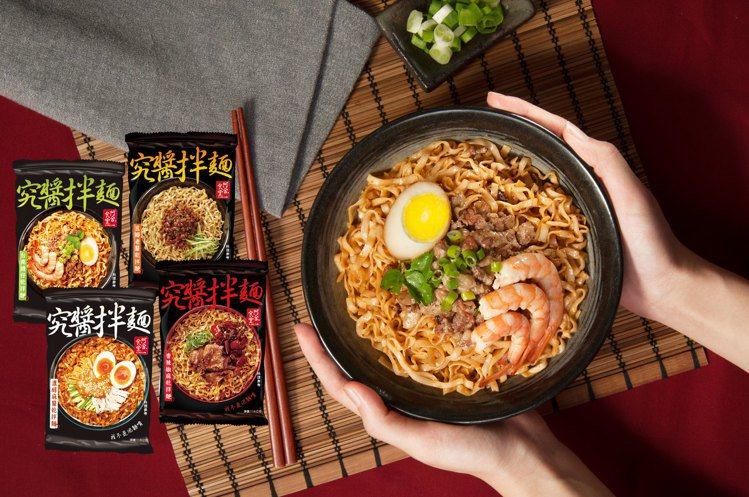 「究醬拌麵」提供4種口味選擇。圖╱阿舍食堂