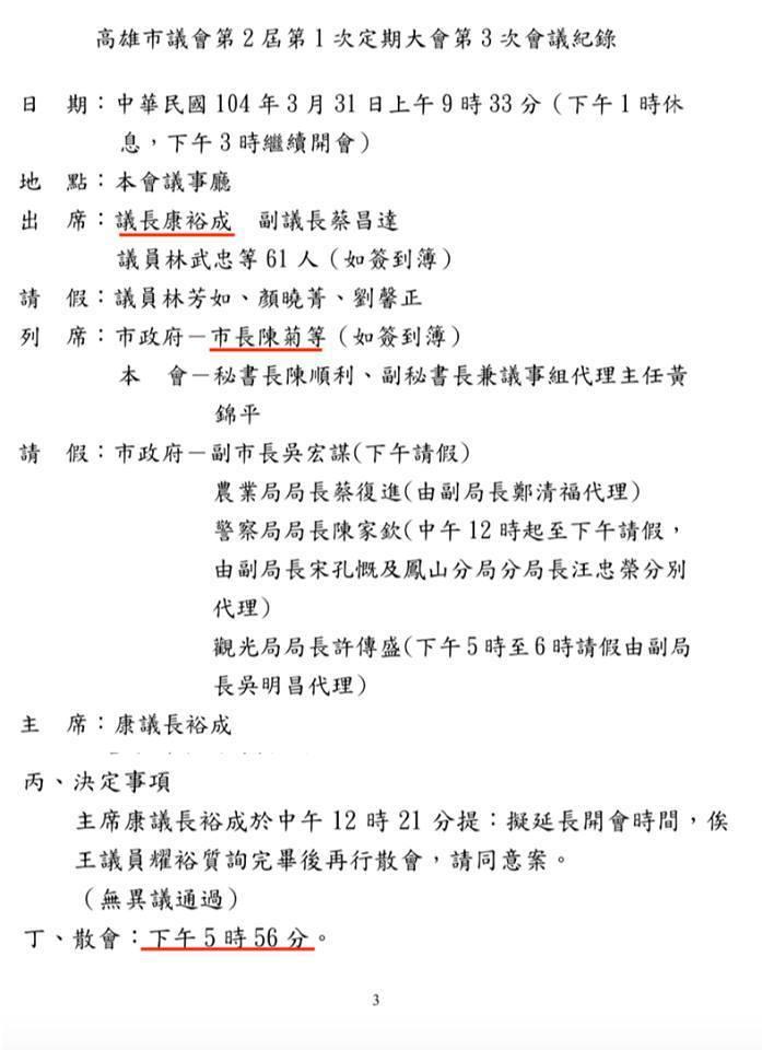 高市青工總會副秘書長李昶志指出,高雄市議會第2屆第1次定期大會第3次會議,104...