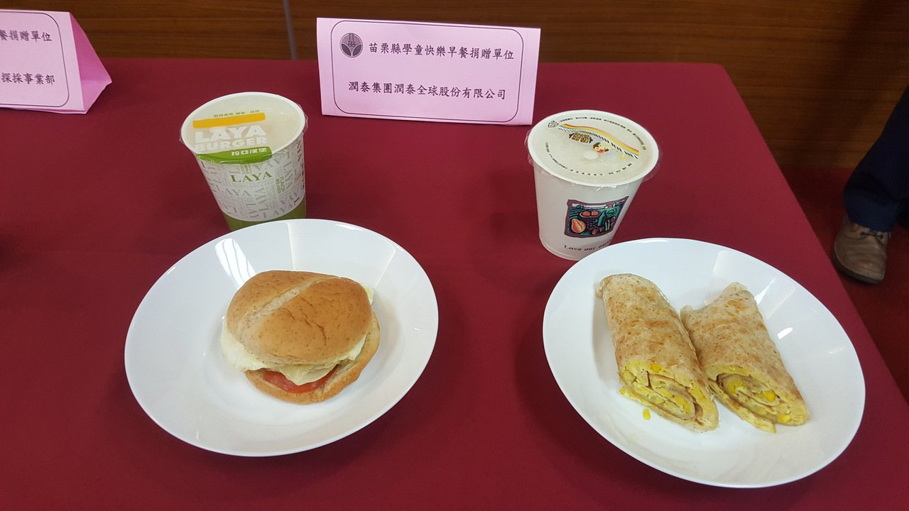 苗栗縣108學年擴大辦理偏遠學校弱勢學童「快樂早餐計畫」,會場展示不同種類的學童...