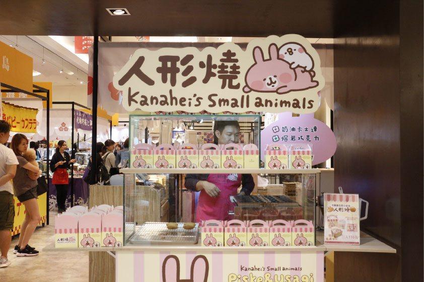 卡娜赫拉的小動物人形燒。圖/新光三越提供