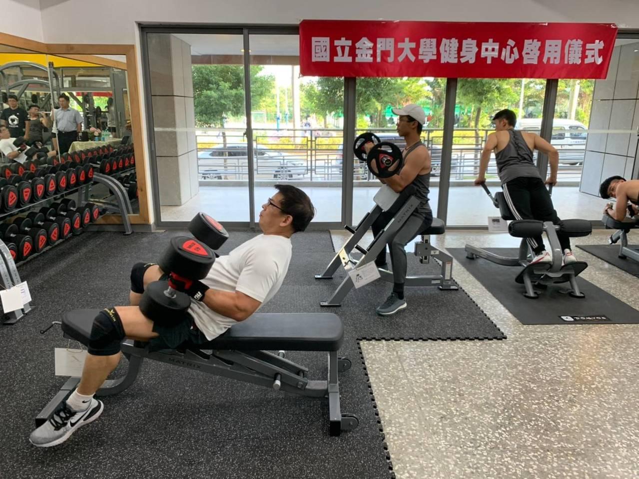 金大健身中心啟用 邀大家作伙來練身體