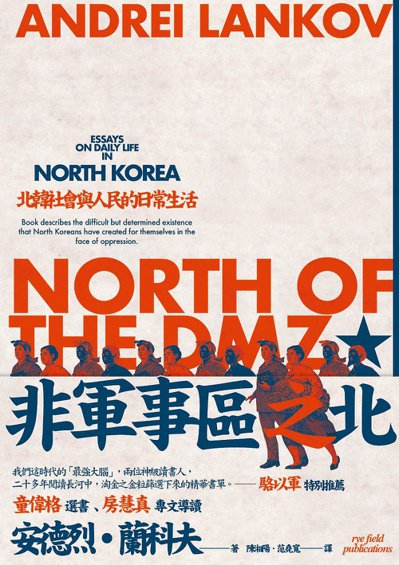 《非軍事區之北——北韓社會與人民的日常生活》書影。(圖/麥田提供)