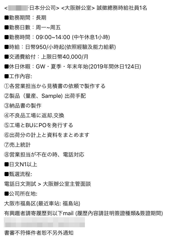 有網友貼出台廠大阪公司徵人資訊,但薪資給付卻讓許多網友看傻眼。圖擷自臉書社團「日...