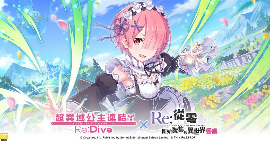 《Re:從零開始的異世界生活》★3合作角色-拉姆
