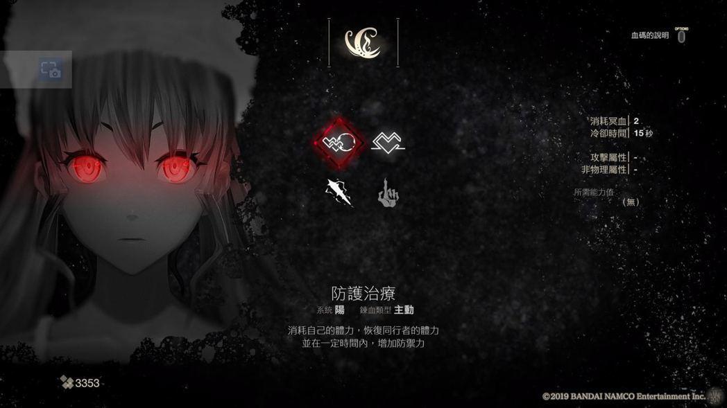 季票特典:艾斯特蕾亞。原是DLC角色「白衣版米亞」專用血碼,用法很像施術者,冥血...