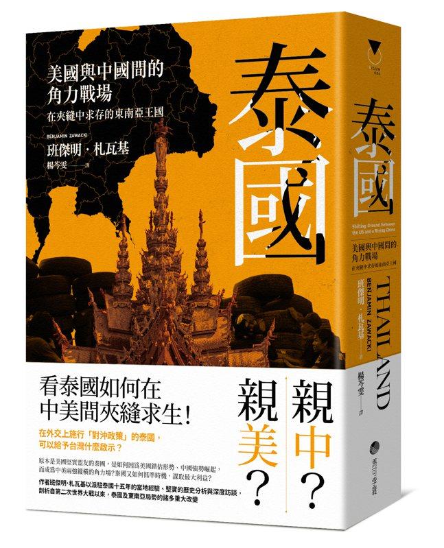 圖、文/馬可孛羅《泰國:美國與中國間的角力戰場,在夾縫中求存的東南亞王國》