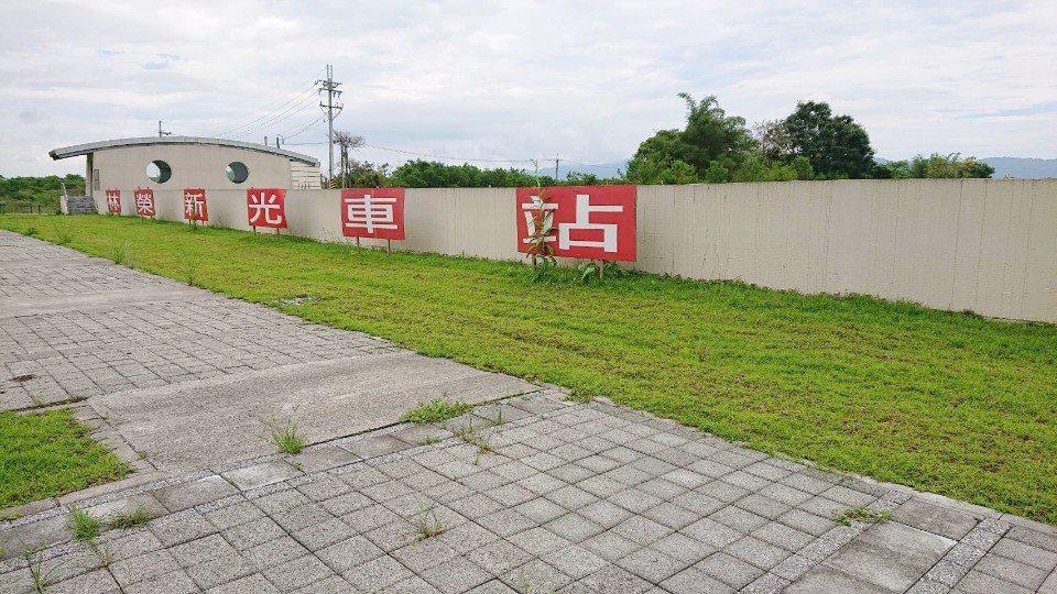 林榮新光火車站。(圖片提供/林献章)