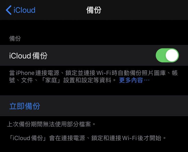 平常就要記得將iCloud備份功能開啟,保持隨時自動備份。記者黃筱晴/攝影