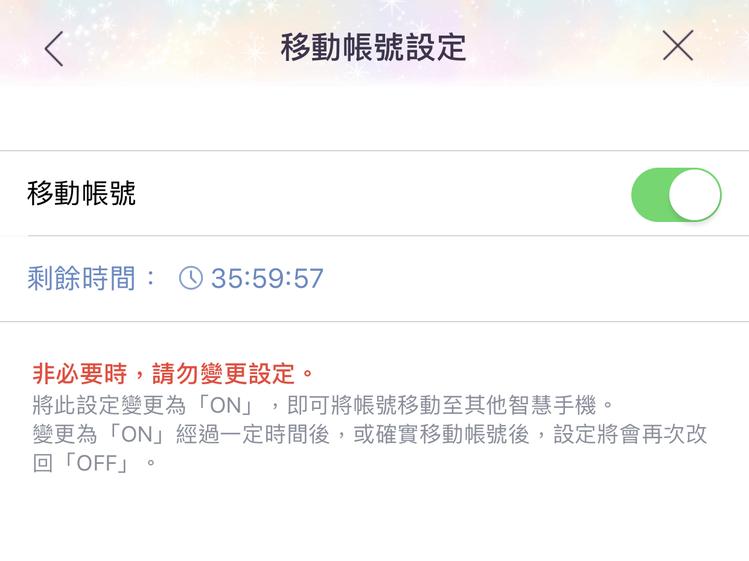 在舊機上開啟「移動帳號」,即可在36小時內將帳號內容轉移至其他手機。記者黃筱晴/...