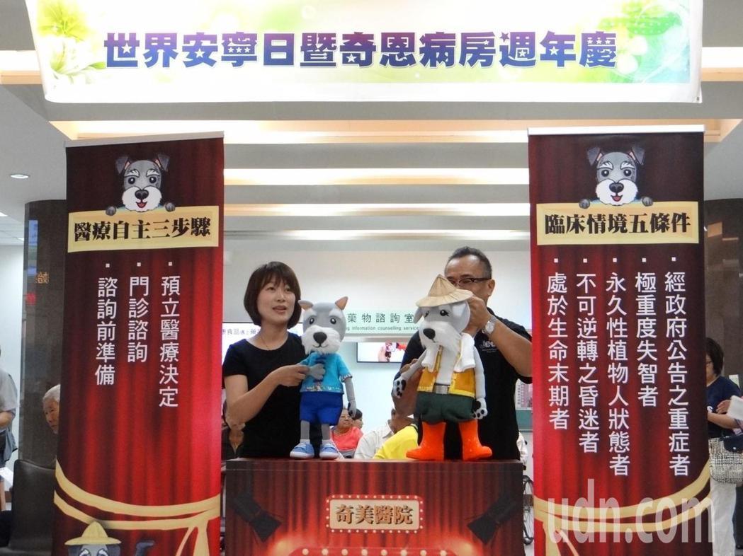 「病人自主權利法」上路,奇美請來布偶演出宣傳。記者周宗禎/攝影