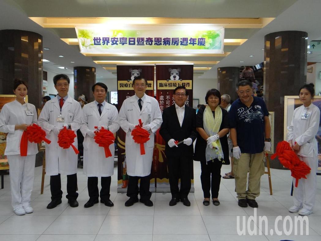 奇美醫學中心配合「世界安寧日」舉辦奇恩病房慶祝活動。記者周宗禎/攝影