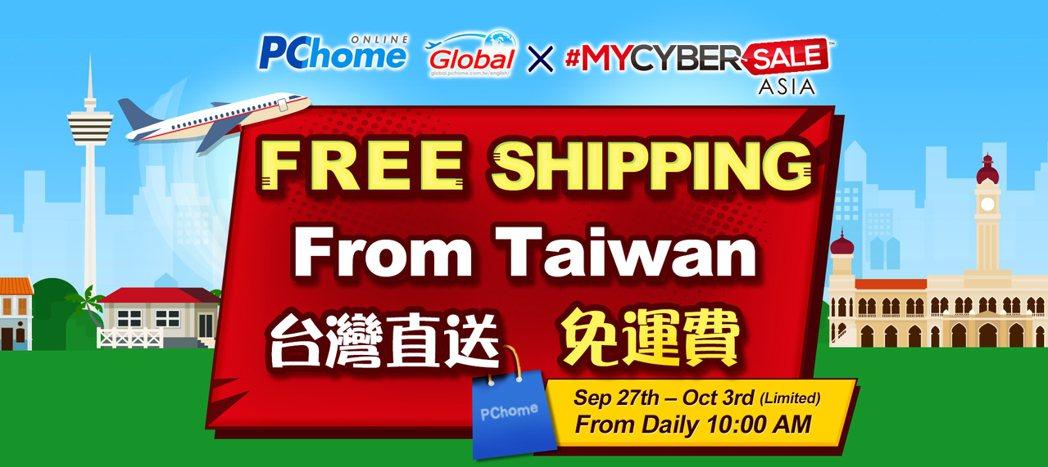 PChome全球購物2019台馬聯合網購節,超過45萬商品台灣直送馬來西亞。圖/...