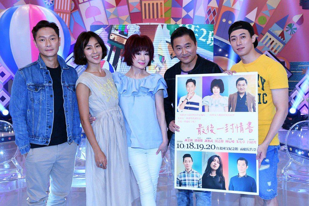 謝祖武(左起)林辰唏、潘迎紫、湯志偉和呂紹齊上節目為戲宣傳。圖/華視提供