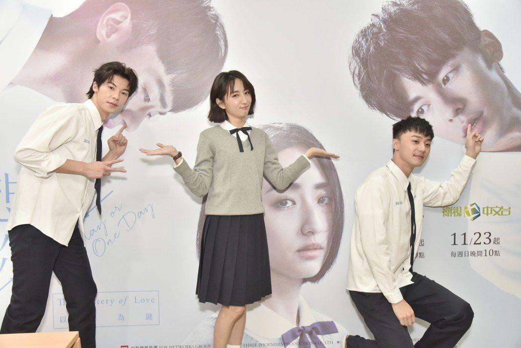 許光漢(左起)、柯佳嬿、施柏宇出席「想見你」校園試映會。圖/衛視中文台提供