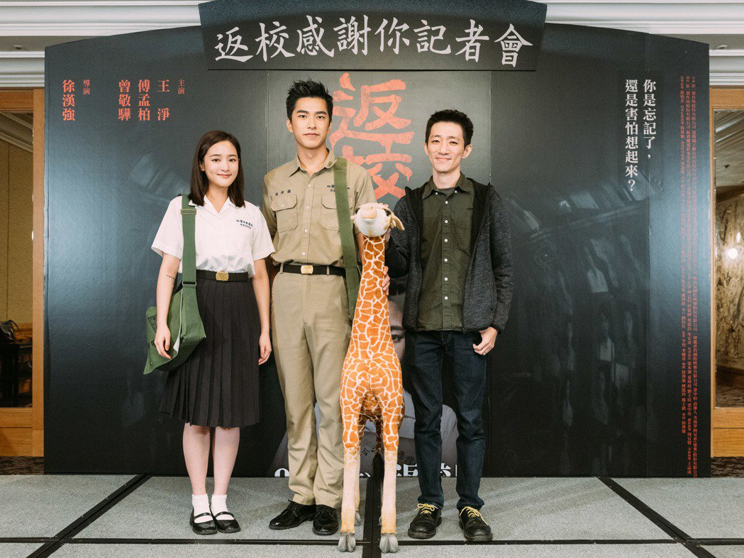 王淨(左起)、曾敬驊以及導演徐漢強主演「返校」在全台票房創下破億票房。圖/影一提...