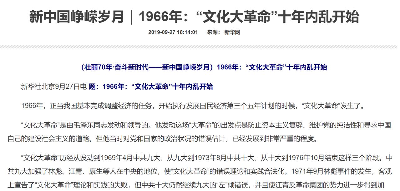 大陸官媒新華網突刊文批判毛澤東發動文革,拖累大陸經濟發展。(新華網)
